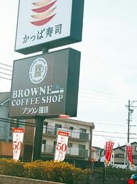 かっぱ寿司、一皿50円はじめました。