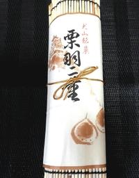 栗きんとんを包んだお餅♪犬山銘菓【栗羽二重】ゲット!