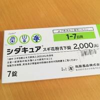スギ花粉の舌下免疫療法