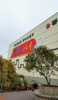 うなぎパイファクトリー(静岡県)グルメ