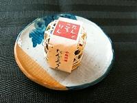 足助たんころりんの和スイーツ (豊田市)