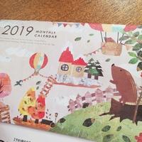 可愛いカレンダーと、来年の抱負