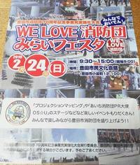 豊田市明日のイベント
