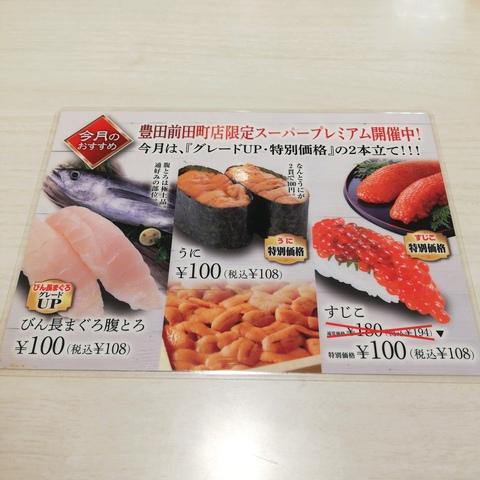 魚べいの特別価格のウニが美味しい♪(豊田市)