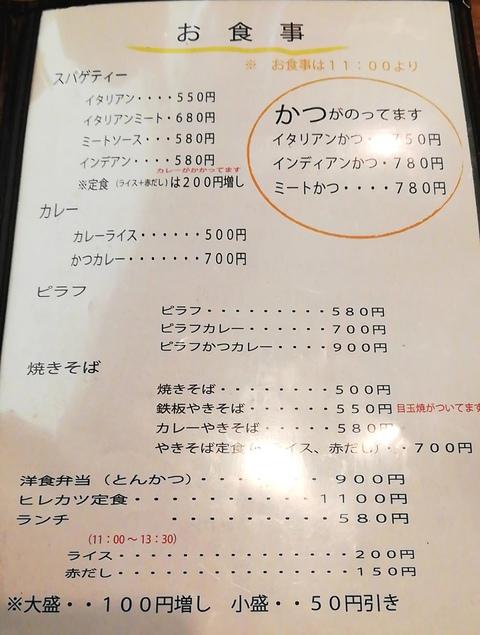 普通盛りなのに大盛りな喫茶店【喫茶 ゼロ】(岡崎市)