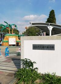 秋晴れには、家族で近場へお出掛け♪【刈谷市交通児童遊園】
