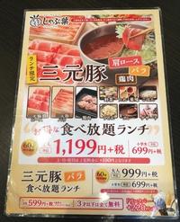 【しゃぶ葉】でしゃぶしゃぶ食べ放題60分一本勝負!(豊田市)