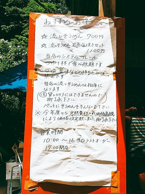 元祖流しそうめん 阿弥陀ヶ滝荘へ (岐阜県郡上市)