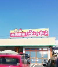 やっぱり安いな、市民市場ピカイチ♪(豊田市)