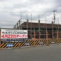 4月22日オープン!【武蔵野うどん竹國 豊田四郷店】と、くら寿司キャンペーン
