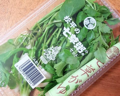 今日は七草粥を食べましたか?お正月明けて、体重計に怖くてのれない((( ;゚Д゚)))