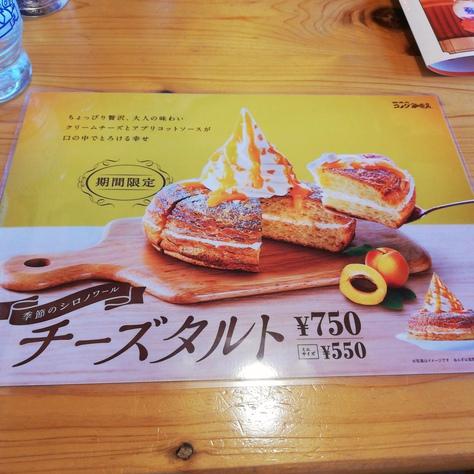 コメダの新しいシロノワール【チーズタルト】