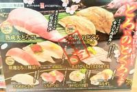 くら寿司で明日からのどぐろが食べられる♪