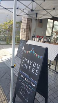 八日市をコーヒーでひと息。手淹れコーヒーが味わえるOHAYOUCOFFEEさん(豊田市)