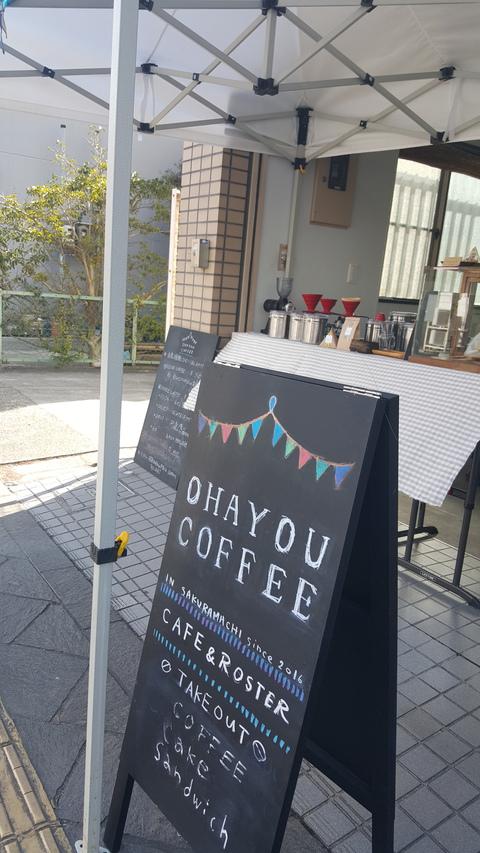 八日市をコーヒーでひと息。手淹れコーヒーが味わえるOHAYOUCOFFEE(豊田市)