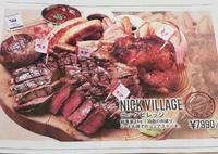 ニックビレッジが半額!!11月25日はNICK STOCK(ニックストック)★HAPPY BIRTHDAY★(豊田市)