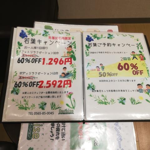 かなりお得&極上マッサージ♪リレイズの若葉キャンペーン(イオンスタイル豊田)
