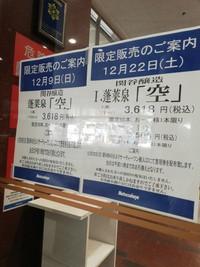 入手困難、予約7ヵ月~1年待ちのあの高級日本酒が松坂屋で買える?!