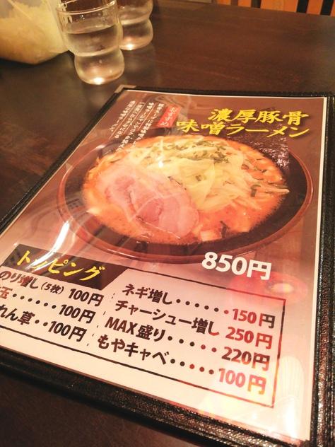 NEW OPEN!横浜家系ラーメン【きがる家】の醤油豚骨ラーメン(豊田市)