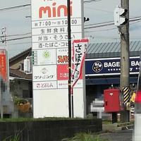小僧寿しがBAGEL&BAGEL Cityに!(豊田市高上)