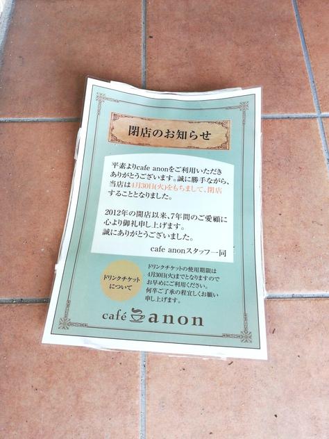 まさかのあのカフェが閉店でショック!(豊田市)