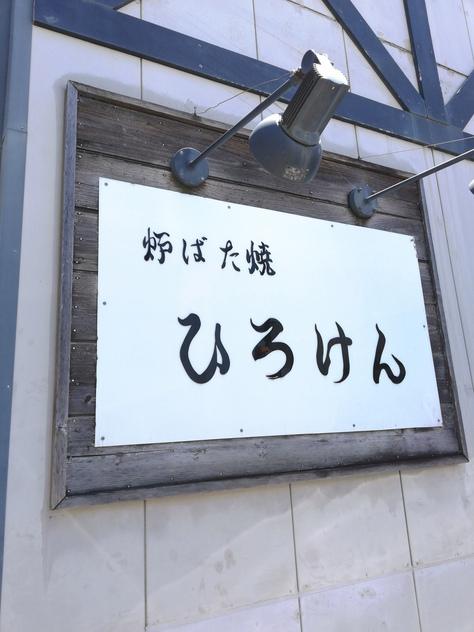 炉ばた焼き【ひろけん】のコスパ最高ランチ(みよし市)