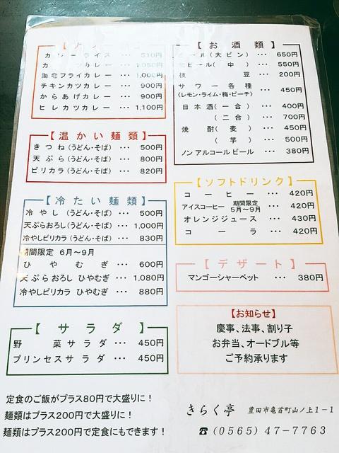 きらく亭のカニクリームコロッケ定食♪(豊田市)