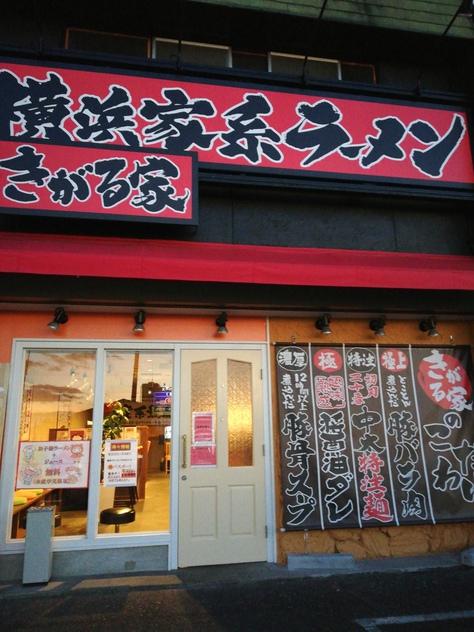 横浜家系ラーメンきがる家の濃厚ラーメン(豊田市)
