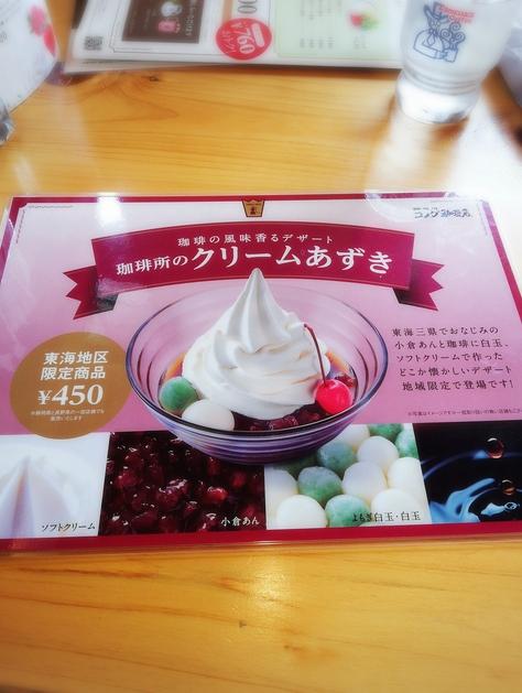 【東海地区限定】コメダのクリームあずきが最高に美味しい!