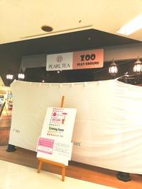 豊田市に生タピオカ専門店オープン!スタジオズーアドベンチャー閉店!