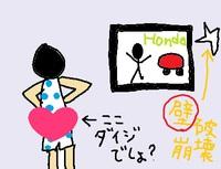 相方さんとテレビ 2014/09/04 21:14:12
