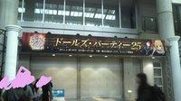 ドルパ25~出店&お買い物編~