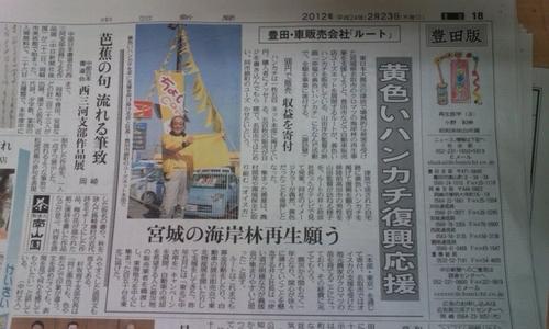 中日新聞に掲載されました。