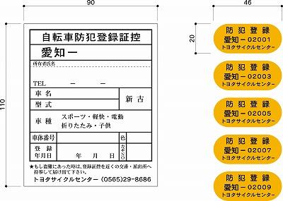 自転車の 自転車 登録証 変更 : 11-03-24s登録証、ステッカー.jpg
