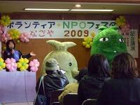 「ボランティア・NPOフェスタなごや2009」に参加しました
