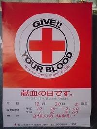 『献血の日』が決まりましたのでお知らせします