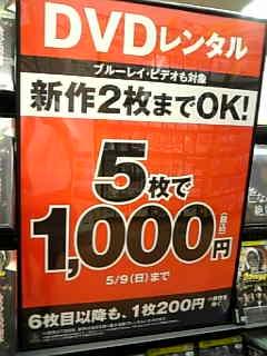 ■5枚1,000円販促