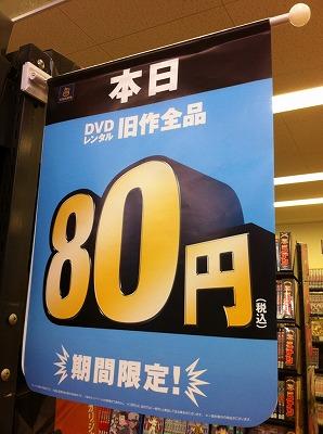 ■旧作80円!