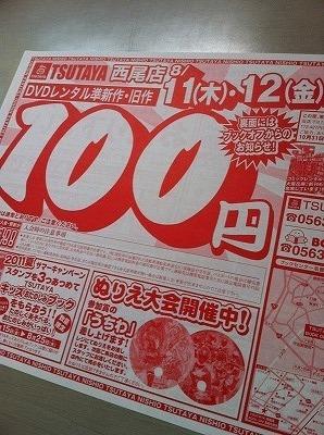 ■準新作・旧作100円!
