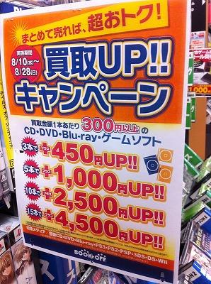 ■買取枚数特典