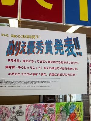 ■優秀賞発表!