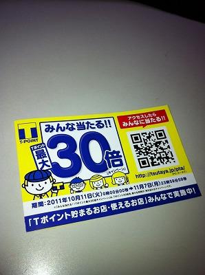 ■T- ログインキャンペーン