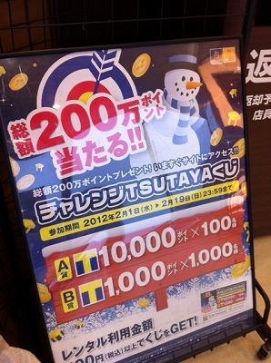 ■チャレンジ!