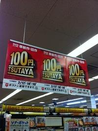 ■準新作100円