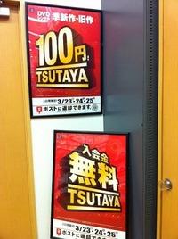 ■準新作100円!
