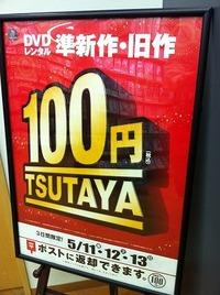 ■準旧100円
