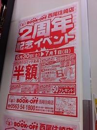■2周年記念セール