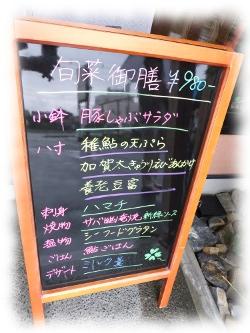旬菜食彩かべや(豊田市)でランチ♪