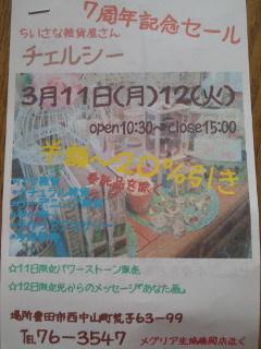 チェルシー( 豊田市西中山町) 7周年記念セール