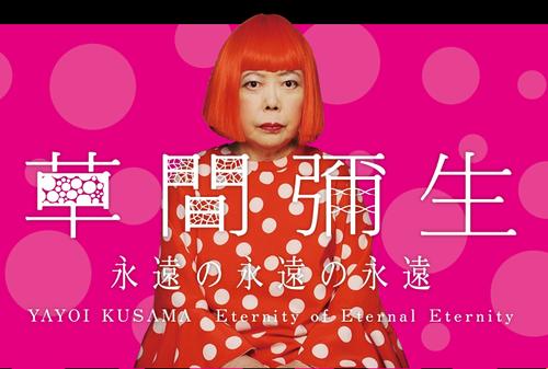 草間彌生さんに会いに大阪へ#1 出発〜中之島リーガロイヤルホテル
